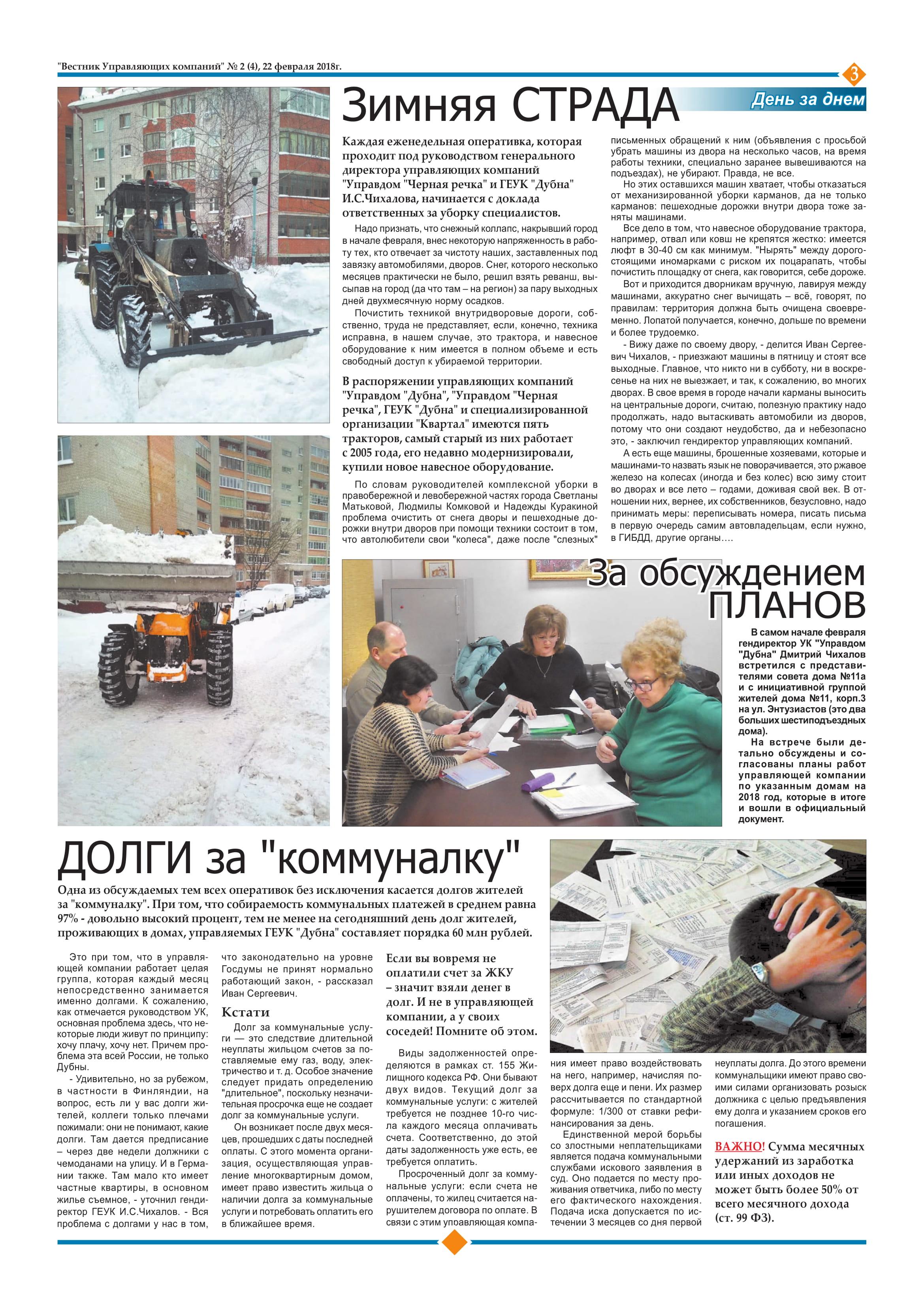 ВУК_выпуск_4_от_22.02.2018-3