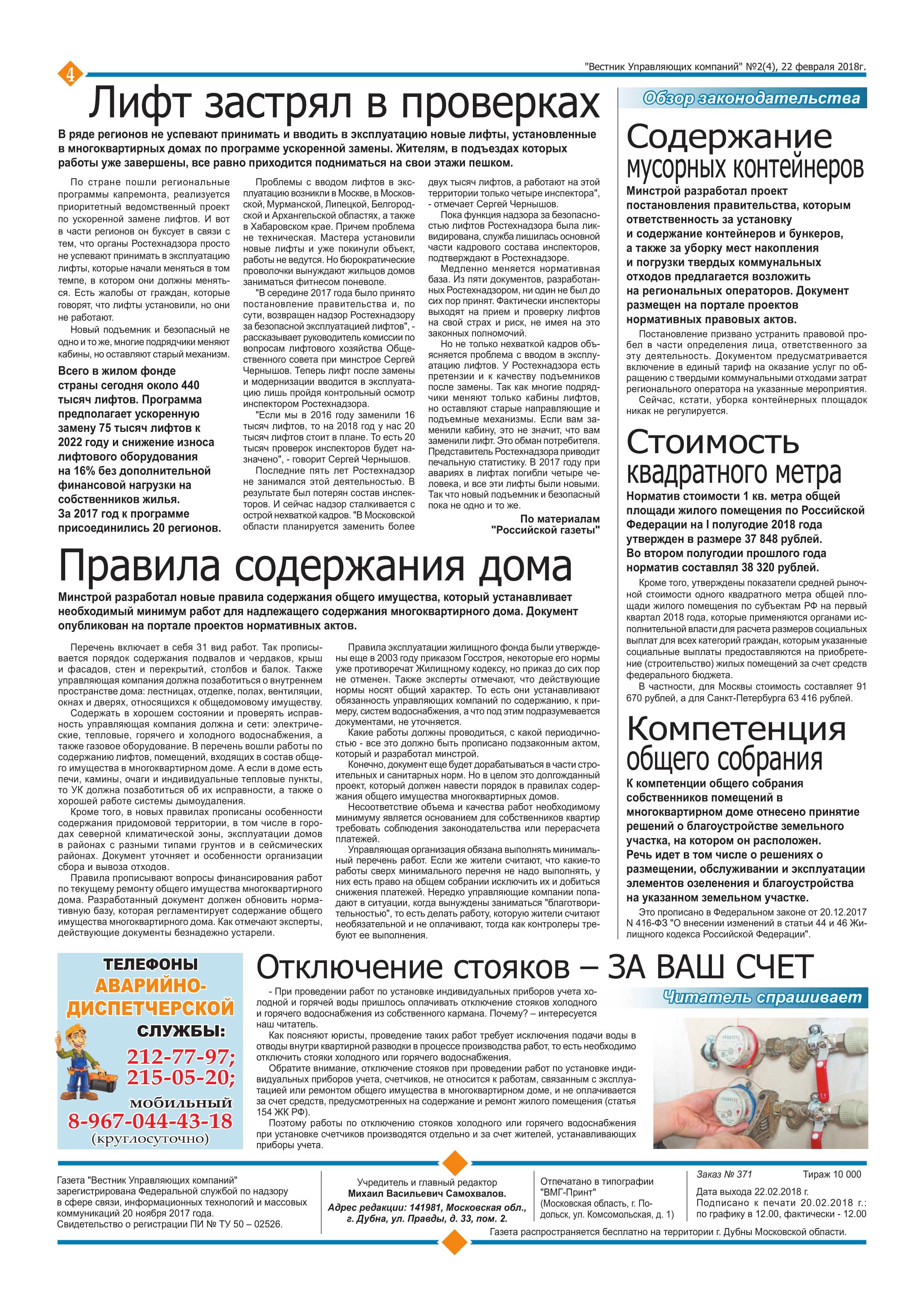 ВУК_выпуск_4_от_22.02.2018-4
