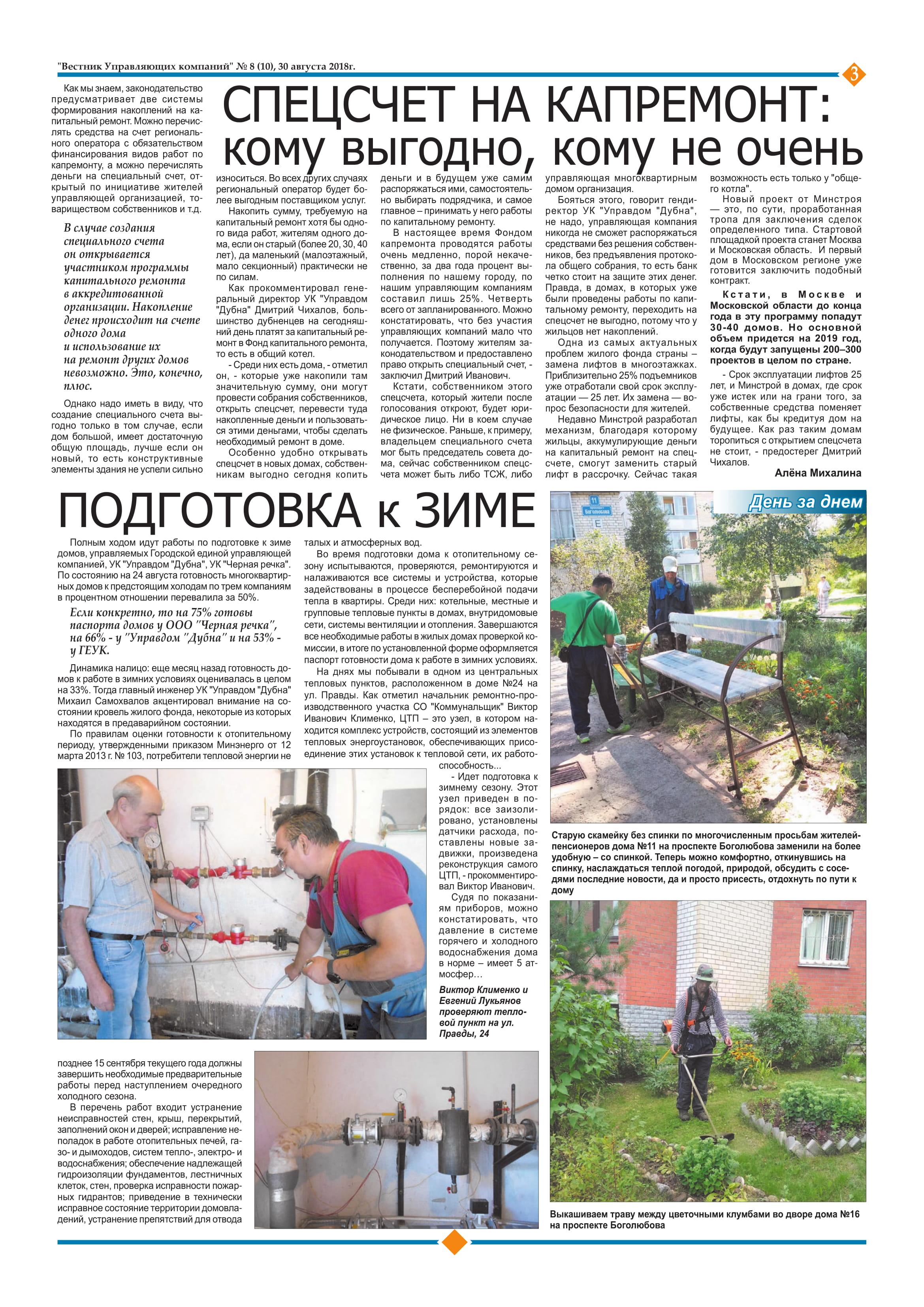 Вестник управляющих компаний 8(10) 30 августа 2018-3