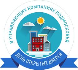 1458917384_v-upravlyayuschih-kompaniyah-proydet-den-otkrytyh-dverey[1]
