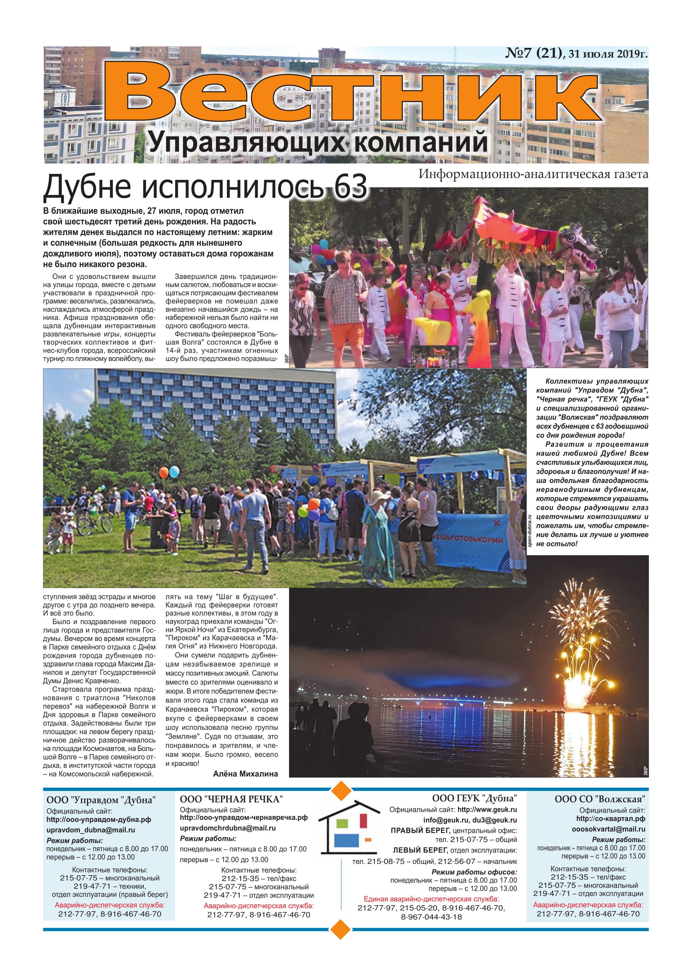 Вестник Управляющих компаний №7(21) от 31 июля 2019-1