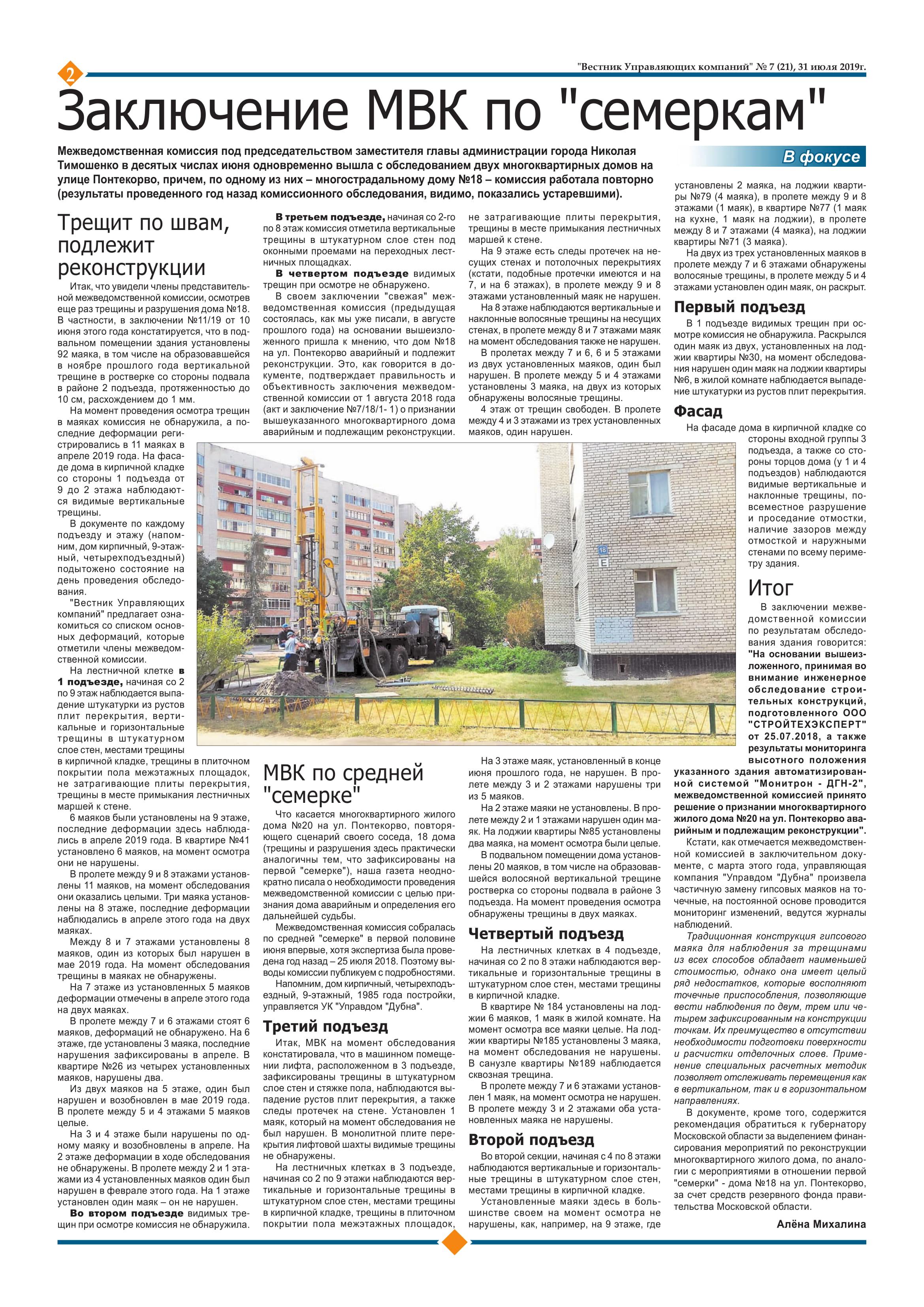 Вестник Управляющих компаний №7(21) от 31 июля 2019-2
