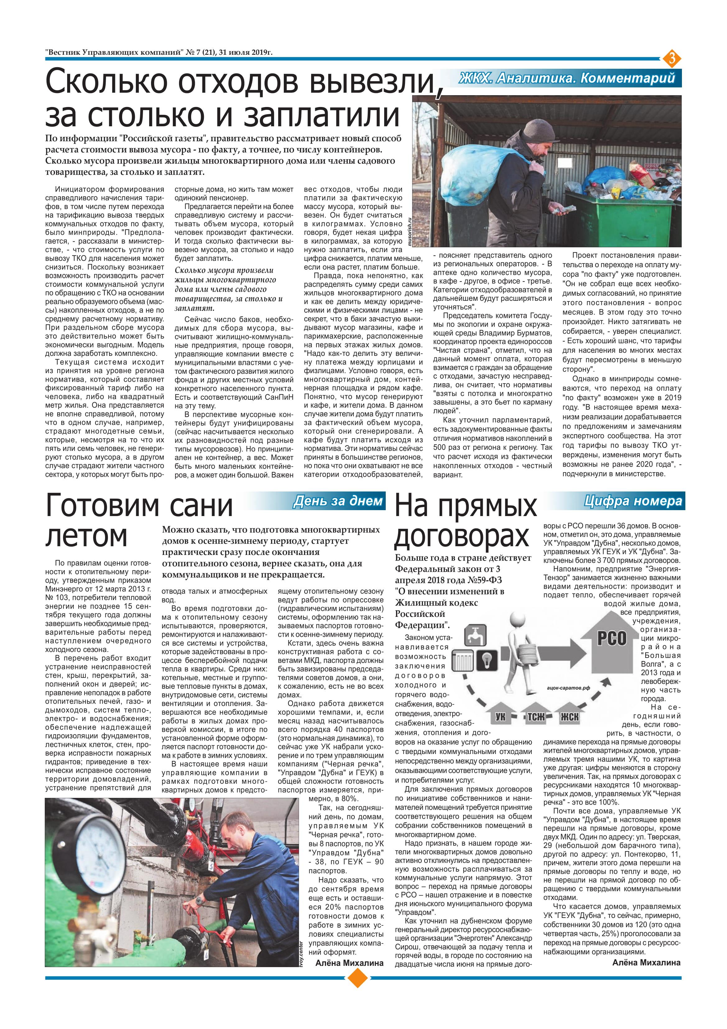 Вестник Управляющих компаний №7(21) от 31 июля 2019-3